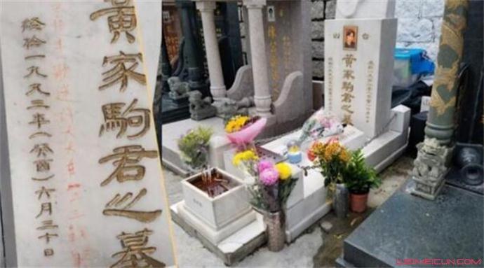 黄家驹墓碑被刻字