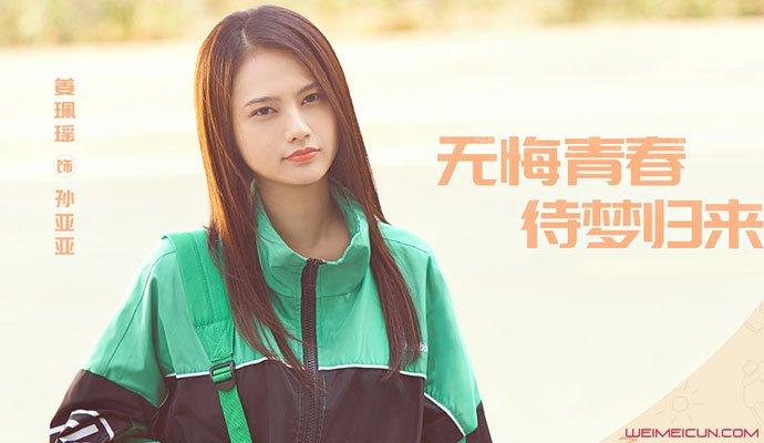 孙亚亚扮演者姜珮瑶