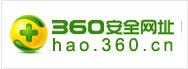 360安全网址导航